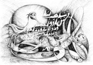 Doa Keluarga karya Abd. Aziz Ahmad, 2003