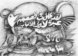 Pelajaran yang Baik karya Abd. Aziz Ahmad, 2013