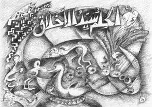 Keramahan karya Abd. Aziz Ahmad, 2013