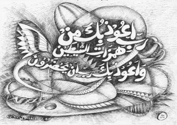 Al-Mukminun: 97 karya Abd. Aziz Ahmad, 2014